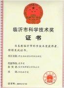 临沂市科学技术奖证书