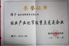 林业产业化证书