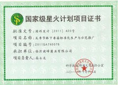 国家星火计划项目证书