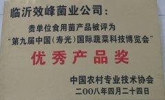 寿光国际蔬菜博览会优秀产品奖
